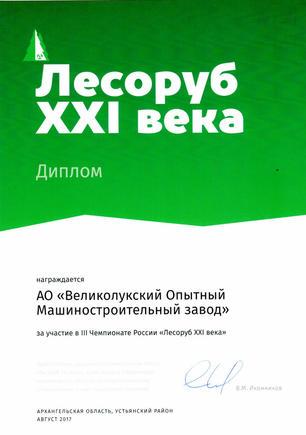 STEELBEAR принял участие в III Чемпионате России 'Лесоруб XXI века'