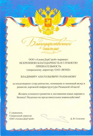 Благодарственное письмо в адрес ОАО 'ВОМЗ'