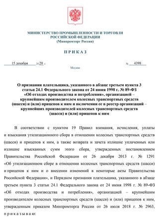 Минпромторг России признало АО 'ВОМЗ' и включило в реестр крупнейших производителей колесных транспортных средств (шасси) и (или) прицепов к ним